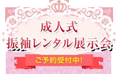 成人式振り袖レンタル展示会 ご予約受付中!