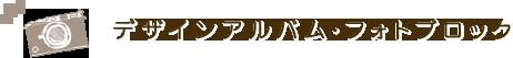 デザインアルバム・フォトブロック