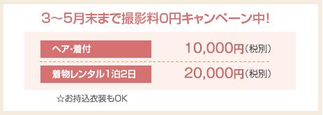 3~5月末まで撮影料0円キャンペーン中!