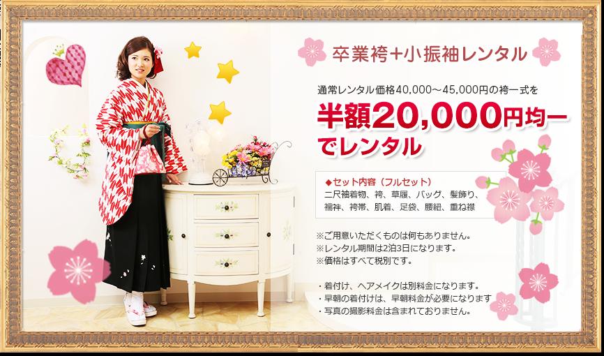 卒業袴+小振袖レンタル通常レンタル価格40,000~45,000円の袴一式を半額20,000円均一でレンタル