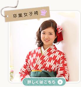 卒業女子袴