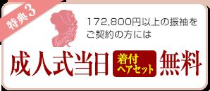 撮影基本料15000円と6切りプリント1枚サービス