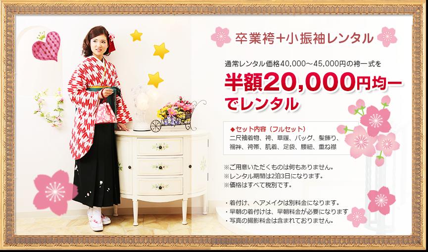 卒業袴+小振袖レンタル 半額20,000円均一
