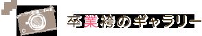 卒業袴のギャラリー