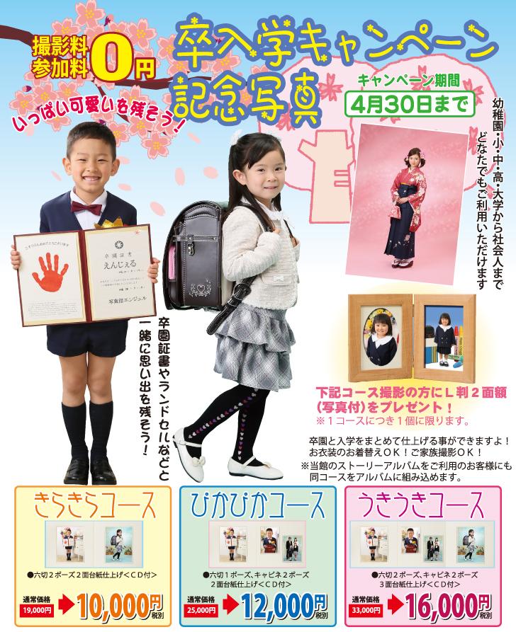 入学・卒業おめでとう! 2月?4月まで撮影の方撮影料0円